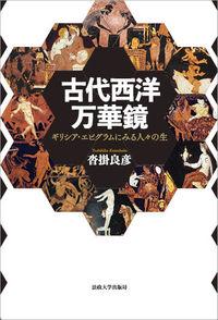 ギリシア・エピグラムにみる人々の生古代西洋万華鏡