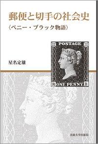 ペニー・ブラック物語郵便と切手の社会史
