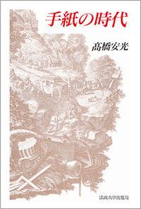 1704-1778手紙の時代