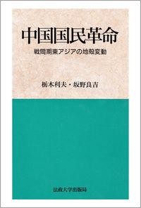 戦間期東アジアの地殼変動中国国民革命