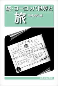 昭和九年の都市災害続・ヨーロッパ世界と旅