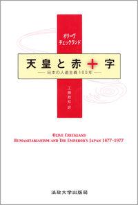 日本の人道主義100年天皇と赤十字