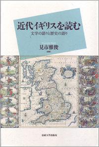 文学の語りと歴史の語り近代イギリスを読む