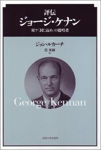 対ソ「封じ込め」の提唱者評伝 ジョージ・ケナン