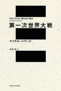 帝国の思惑と民族の選択第一次世界大戦