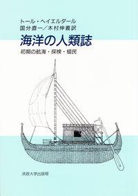初期の航海・探険・植民海洋の人類誌