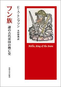 謎の古代帝国の興亡史フン族