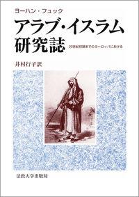 20世紀初頭までのヨーロッパにおけるアラブ・イスラム研究誌