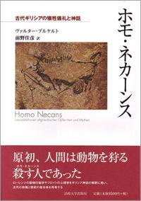 古代ギリシアの犠牲儀礼と神話ホモ・ネカーンス