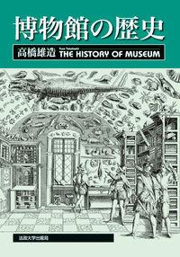 家事労働とテクノロジーの社会史博物館の歴史