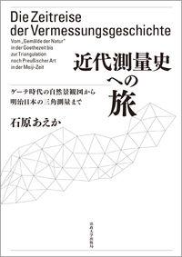 ゲーテ時代の自然景観図から明治日本の三角測量まで近代測量史への旅