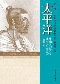 東南アジアとオセアニアの人類史太平洋 〈新装版〉