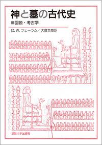 図説・考古学神と墓の古代史