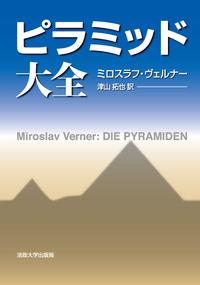 オンデマンド版 ピラミッド大全
