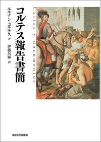 東南アジアとオセアニアの人類史コルテス報告書簡