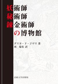 演奏会の社会史妖術師・秘術師・錬金術師の博物館 〈新装版〉