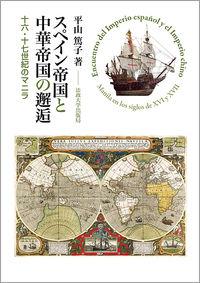十六・十七世紀のマニラスペイン帝国と中華帝国の邂逅