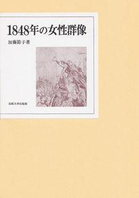 1776年5月12日のドラマ1848年の女性群像
