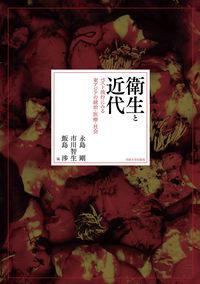 ペスト流行にみる東アジアの統治・医療・社会衛生と近代