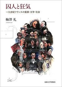 一九世紀フランスの監獄・文学・社会囚人と狂気