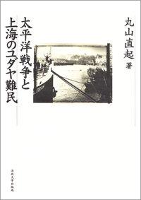 太平洋戦争と上海のユダヤ難民