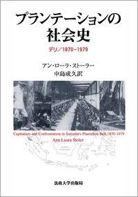 デリ/1870-1979プランテーションの社会史
