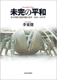 米中和解と朝鮮問題の変容 1969~1975年未完の平和