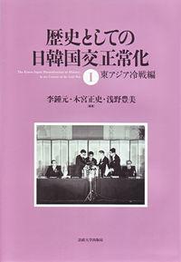 東アジア冷戦編歴史としての日韓国交正常化 Ⅰ