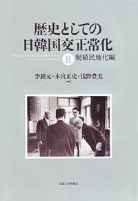 脱植民地化編歴史としての日韓国交正常化 Ⅱ