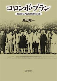 戦後アジア国際秩序の形成コロンボ・プラン