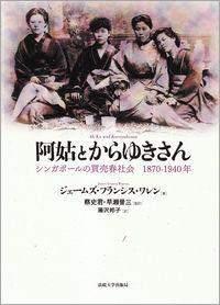 シンガポールの買売春社会 1870-1940年阿姑とからゆきさん