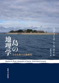 小さな島々の島嶼性島の地理学