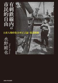日系人戦時集合所と言論・報道統制有刺鉄線内の市民的自由