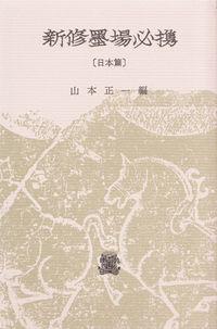 第2版 新修墨場必携 日本篇