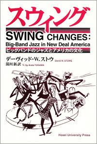 ビッグバンドのジャズとアメリカの文化スウィング