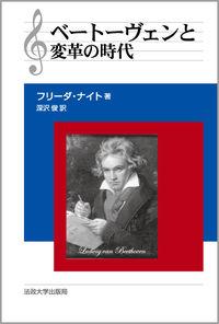世界的讃歌となった交響曲の物語ベートーヴェンと変革の時代〈新装版〉