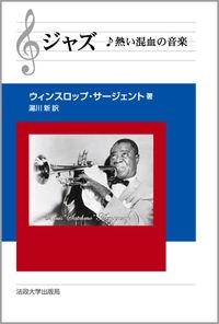 熱い混血の音楽ジャズ〈新装版〉