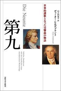 世界的讃歌となった交響曲の物語第九