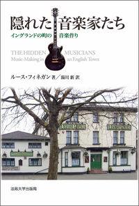 イングランドの町の音楽作り隠れた音楽家たち
