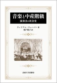 演奏会の社会史音楽と中産階級 〈新装版〉