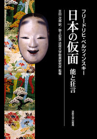 能と狂言日本の仮面