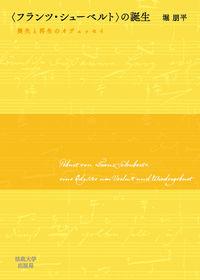 喪失と再生のオデュッセイ〈フランツ・シューベルト〉の誕生