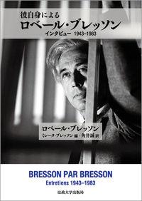 インタビュー 1943–1983彼自身によるロベール・ブレッソン