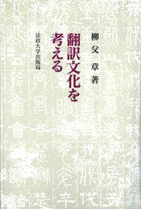 日本文化のオモテとウラ翻訳文化を考える