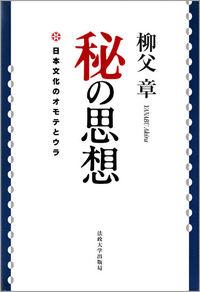 日本文化のオモテとウラ秘の思想