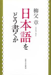 日本語と翻訳文化日本語をどう書くか