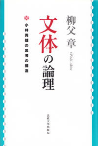 小林秀雄の思考の構造文体の論理