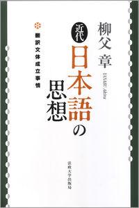 翻訳文体成立事情近代日本語の思想