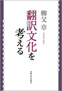 戦後日本の思想と運動翻訳文化を考える 〈改装版〉