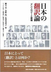 アンソロジーと解題日本の翻訳論